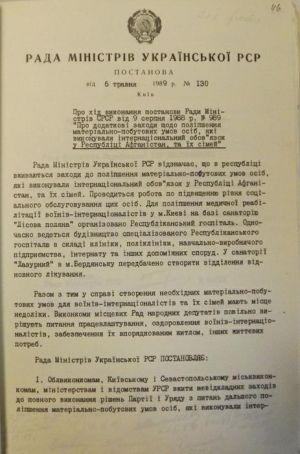 Постанова Ради Міністрів Української РСР № 130