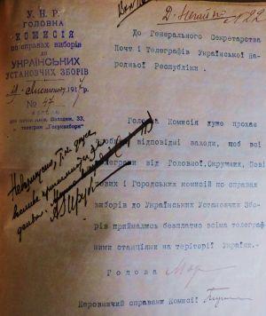 Лист Головної комісії по справах виборів до Українських Установчих зборів Генеральному секретарству пошт і телеграфів про безоплатне приймання телеграм від Головної, окружних, повітових і міських комісій. 29 листопада 1917 р.