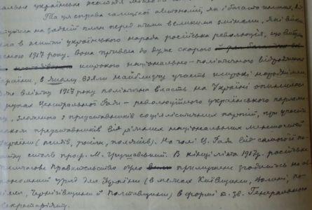 Із статті Д. Дорошенка «Україна з часу світової війни і донині»
