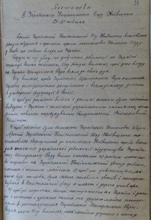 Протоколи засідань та постанови ІІІ Українського національного з'їзду Київщини. 28-30 жовтня 1917 р.