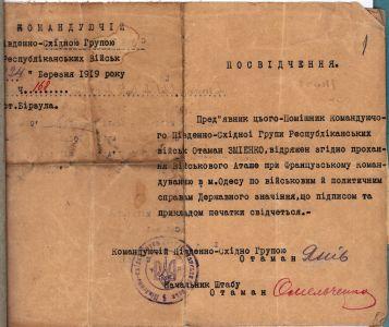 Посвідчення про відрядження В. Змієнка до Військового аташе при Французькому командуванні в Одесі, видане командувачем Південно-східної групи Дієвої армії УНР Т. Яновим. 24 березня 1919 р.