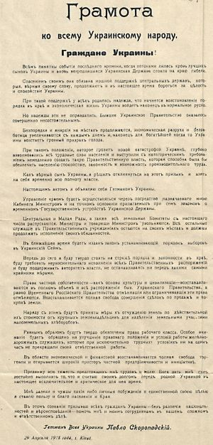 Грамота Гетьмана П. Скоропадського до всього Українського народу. 29 квітня 1918 р.