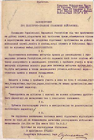 Законопроект про політико-правове становище військових, ухвалений Військовою радою. 19 квітня 1918 р.