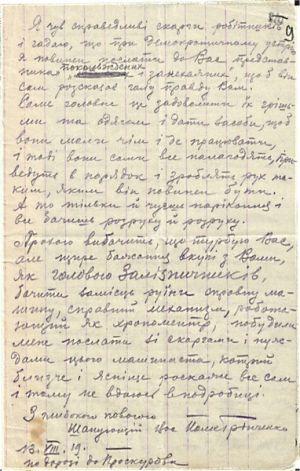 Лист [полковника] Грінченка члену Директорії А. Макаренку про необхідність матеріального забезпечення залізничників. 13 серпня 1919 р.