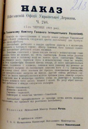 Про затвердження Комісією з проектування й виробленню нової уніформи Української армії і флоту зразку аксельбанту для бунчужного — з наказу Військової офіції УД. 17 червня 1918 р.