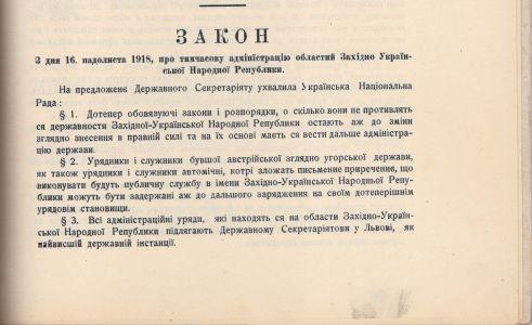 Закон про тимчасову адміністрацію областей Західно-Української Народної Республіки, ухвалений Українською Народною Радою. 16 листопада 1918 р.