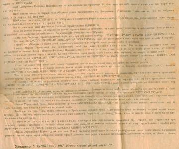 Універсал Української Центральної Ради до українського народу, на Україні й поза України сущого. 10 червня 1917 р.