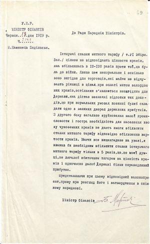 Лист Міністра фінансів Б. Матроса Раді Народних Міністрів УНР про необхідність прийняття закону про збільшення ставок митного тарифу в п'ять разів та законопроект. 18 червня 1919 р.