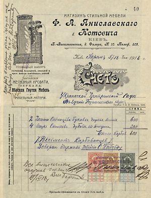 Рахунок магазину стильних меблів «Ф. Яниславського і б. Котовича» для УЦР за столики та стільці. 18 квітня 1918 р.
