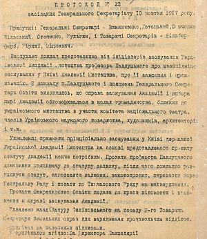 Про необхідність заснування Української академії мистецтв у Києві - з протоколу засідання Генерального секретаріату. 10 жовтня 1917 р.