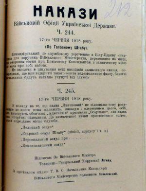 """Про затвердження звання """"Осаул"""" особам, які виконують обов'язки ад'ютантів   — з наказу Військової офіції УД. 17 червня 1918 р."""