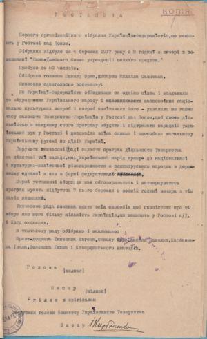 Постанова організаційного зібрання українців-федералістів у Ростові над Доном. 4 березня 1917 р.