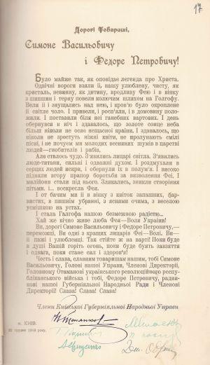 Вітальний лист членів Київської губернської народної управи С. Петлюрі та Ф. Швецю. 17 грудня 1918 р.