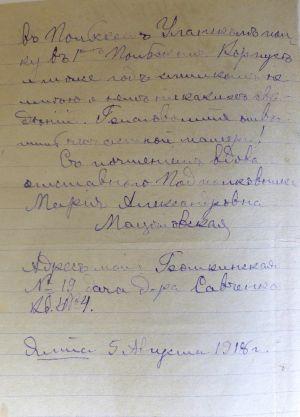 Заява мешканки м. Ялта М. Мациновської Штабу Київського військового округу про розшук зниклого сина, який рахується в Дієвій армії з 1915 р. 5 серпня 1918 р.