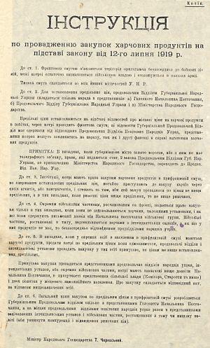 Інструкція Міністерства народного господарства УНР по провадженню закупок харчових продуктів на підставі закону від 12 липня 1919 р.