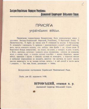 Присяга українських військ Західно-Української Народної Республіки. 13 листопада 1918 р.