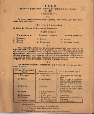 Про затвердження військових звань. З наказу Військам Дієвої армії УНР. 9 квітня 1919 р.
