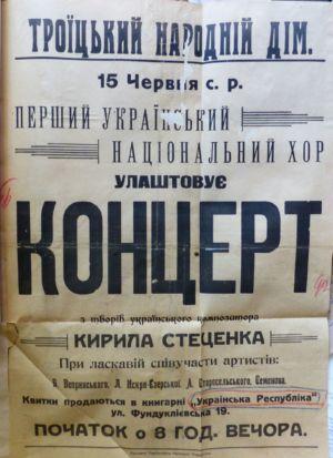 Афіша концерту з творів українського композитора К. Стеценка І-го Українського національного хору. 15 червня 1918 р.