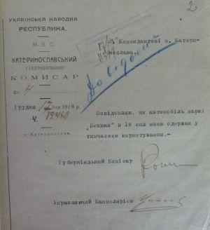 Лист Катеринославського губернського комісара Комендантові м Катеринослава про отримання автомобіля у тимчасове користування. 17 грудня 1918 р.