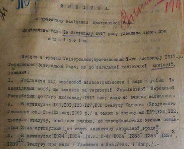 Про амністію військових, які перейшли до Українських військових частин — з протоколу засідання Української Центральної Ради, на якому було ухвалено Закон УНР про амністію. 19 листопада 1917 р.