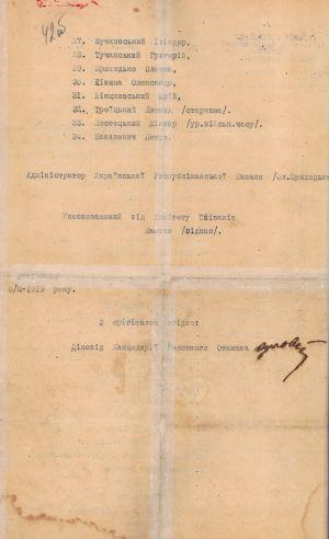 Листи адміністрації Української Республіканської капели Директорії УНР з проханням увільнити від військової служби членів капели. 6, 8 березня 1919 р.