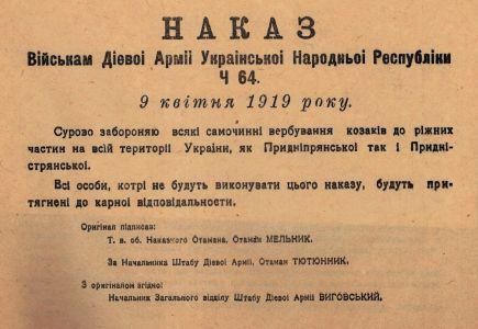 Про заборону самочинного вербування козаків до військових частин на всій території України. З наказу Військам Дієвої армії УНР. 9 квітня 1919 р.