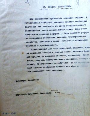 Записка Міністра фінансів до Ради Міністрів УД про необхідність грошової реформи. 15 червня 1918 р.