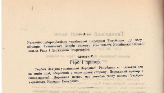 Тимчасовий основний закон про державну самостійність українських земель бувшої Австро-угорської монархії, ухвалений Українською Національною Радою. 13 листопада 1918 р.
