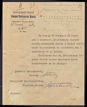 Лист Департаменту водних шляхів Міністерства шляхів про нараду в справі поліпшення пароплавства по р. Дніпро. 13 травня 1918 р.