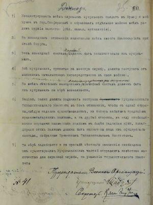 Доповідь представника 1-го кримського мусульманського батальйону про створення окремого війська мусульман в Криму. Квітень 1918 р.