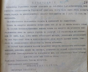 Оголошення Луганської міської управи про підвищення тарифів на електроенергію. 5 серпня 1918 р.