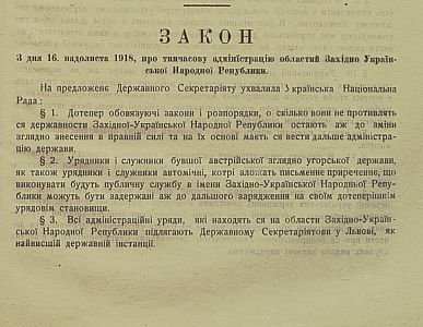 Закон про тимчасову адміністрацію областей ЗУНР. 16 листопада 1918 р.