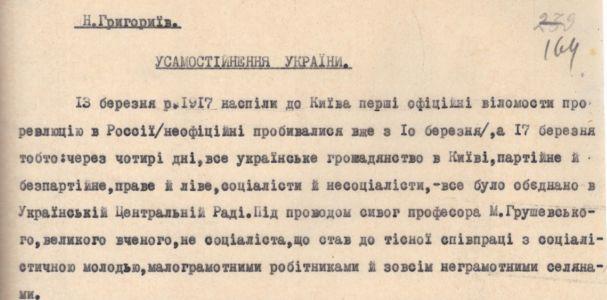 """Із статті Н. Григоріїва """"Усамостійнення України""""."""