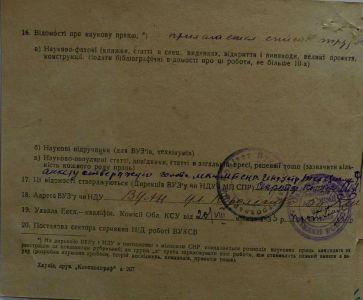 Анкета наукового співробітника Всеукраїнського комітету сприяння вченим...