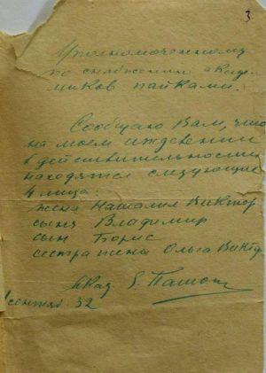 Записка Є. О. Патона Уповноваженому з постачання пайками...