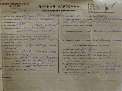 Особова картка дійсного члена Академії наук УРСР Є. О. Патона.