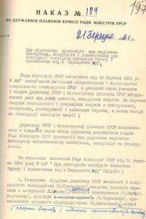 Наказ по Державній плановій комісії Ради Міністрів УРСР...