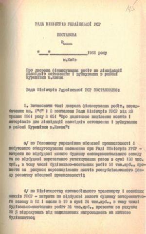 Лист Міністерства фінансів УРСР та Державного планового комітету...