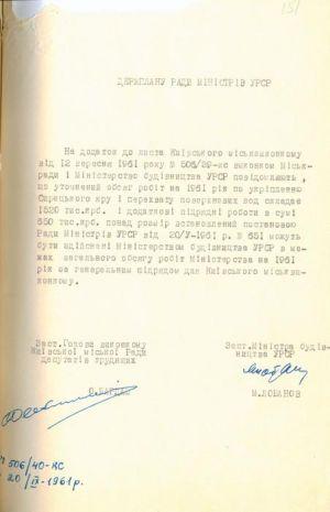 Лист Київського міськвиконкому та Міністерства будівництва УРСР...