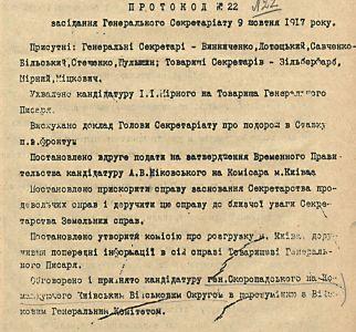 Про ухвалення кандидатури П. Скоропадського на командувача Київським військовим округом — з протоколу засідання Генерального секретаріату. 9 жовтня 1917 р.