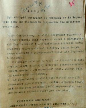 Зведення повідомлень повітових старост про настрій населення Київщини. 15 червня 1918 р.