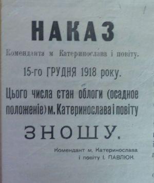 Наказ коменданта м. Катеринослава і повіту про зняття стану облоги. 15 грудня 1918 р.