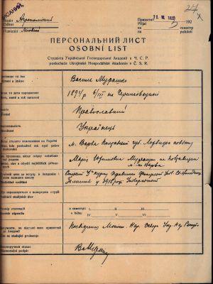 Персональний лист студента Української господарської академії в ЧСР В. Мурашка, якому 6 березня (за ст. ст.) 1919 р. виповнилося 25 років. 1923 р.