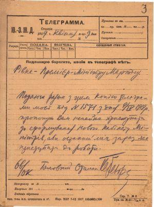 Телеграма Головного Отамана С. Петлюри Голові Ради Міністрів Б. Матросу з пропозицією негайно приступити до формування нового кабінету. 9 квітня 1919 р.