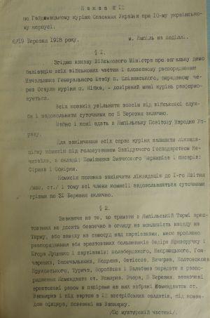 """Наказ по Гайдамацькому куреню """"Спасіння України"""" при 10-му Українському корпусу про розформування. 19 березня 1918 р."""