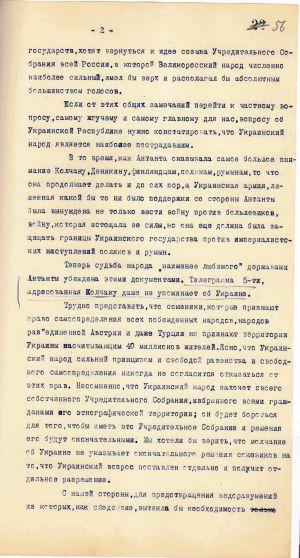 Нота Делегації УНР в Парижі голові Мирної конференції в Парижі про негайне визнання УНР як незалежної держави. 16 червня 1919 р.