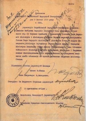 Постанова Директорії УНР про призначення нового складу Ради Міністрів УНР. 9 квітня 1919 р