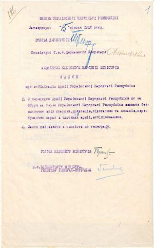 Закон УНР про мобілізацію Армії УНР. 15 жовтня 1919 р.