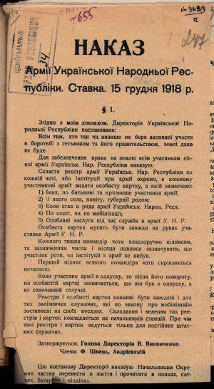 Наказ Ставки Армії УНР про постанову Директорії УНР щодо забезпечення права на землю всім учасникам Дієвої армії УНР. 15 грудня 1918 р.
