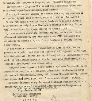 Про українську мову як офіційну — з протоколу засідання Генерального Секретаріату. 8 вересня 1917 р.